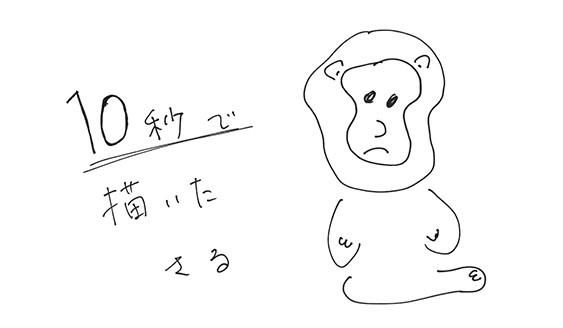 10min_monkey