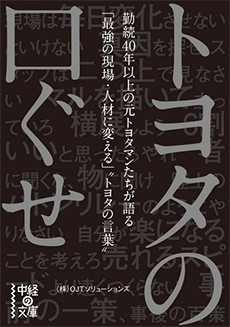 book_toyota-kutiguse