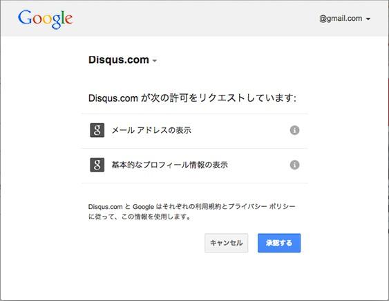 disqus_google