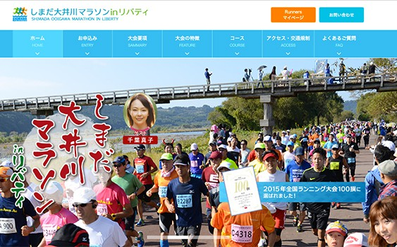 shimada-marathon2016_01